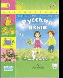 Русский язык. 3 кл.: Учебник: В 2 ч. Ч.2 (ФГОС) /+800846/
