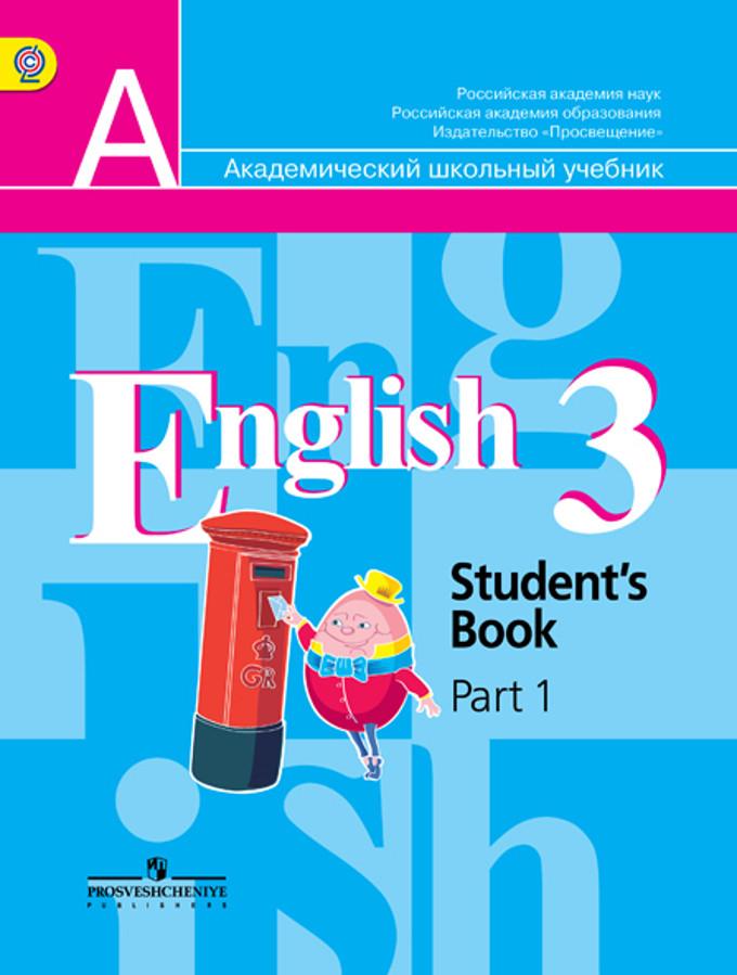 Английский язык. 3 кл.: Учебник: В 2 ч. Ч.1 ФГОС /+798966/