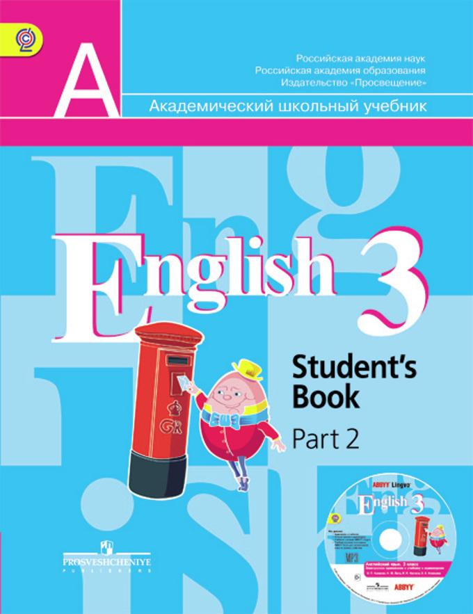 Английский язык. 3 кл.: Учебник: В 2 ч. Ч.2 ФГОС /+798967/