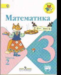 Математика. 3 кл.: Учебник: В 2-х частях: Ч. 2 (ФГОС) /+796575/