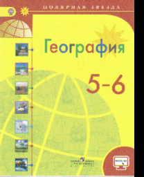 География. 5-6 кл.: Учебник (ФГОС) /+788872/