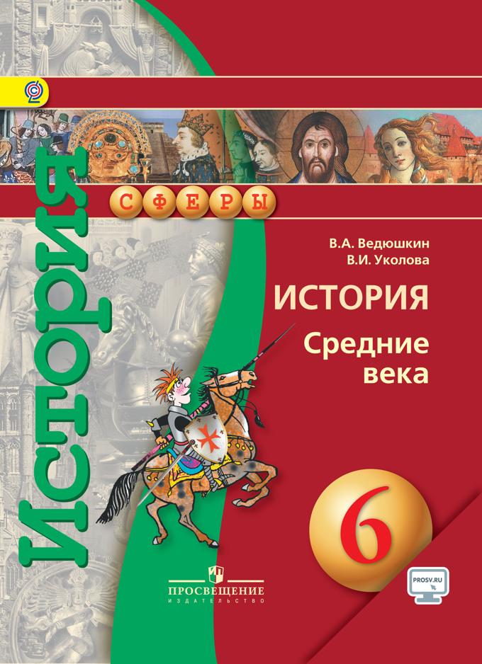 История. Средние века. 6 кл.: Учебник ФГОС /+784889/