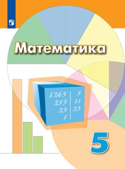 Математика. 5 кл.: Учебник (ФГОС) /+240833/