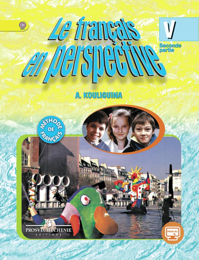 Французский язык. 5 кл.: Учебник для школ с углубл. изуч.: В 2 ч. Ч.2 ФГОС
