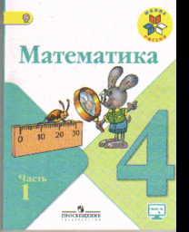Математика. 4 кл.: Учебник: В 2 ч. Ч.1 (Первое полугодие) ФГОС /+728547/