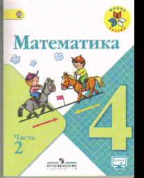 Математика. 4 кл.: Учебник: В 2 ч. Ч.2 (Второе полугодие) ФГОС /+728547