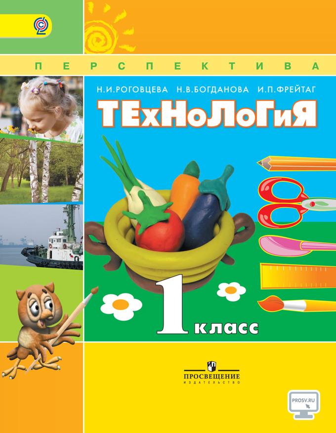 Технология. 1 кл.: Учебник (ФГОС) /+796704/