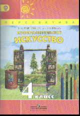 Изобразительное искусство. 4 кл.: Учебник (ФГОС) /+754312/