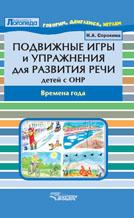 Подвижные игры и упражнения для развития речи детей с ОНР. Времена года