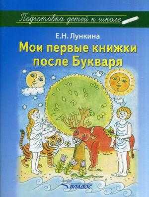 Мои первые книжки после Букваря