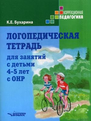 Логопедическая тетрадь для занятий с детьми 4-5 лет