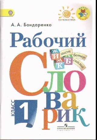 Рабочий словарик. 1 кл.: Пособие для учащихся ФГОС /+796653/