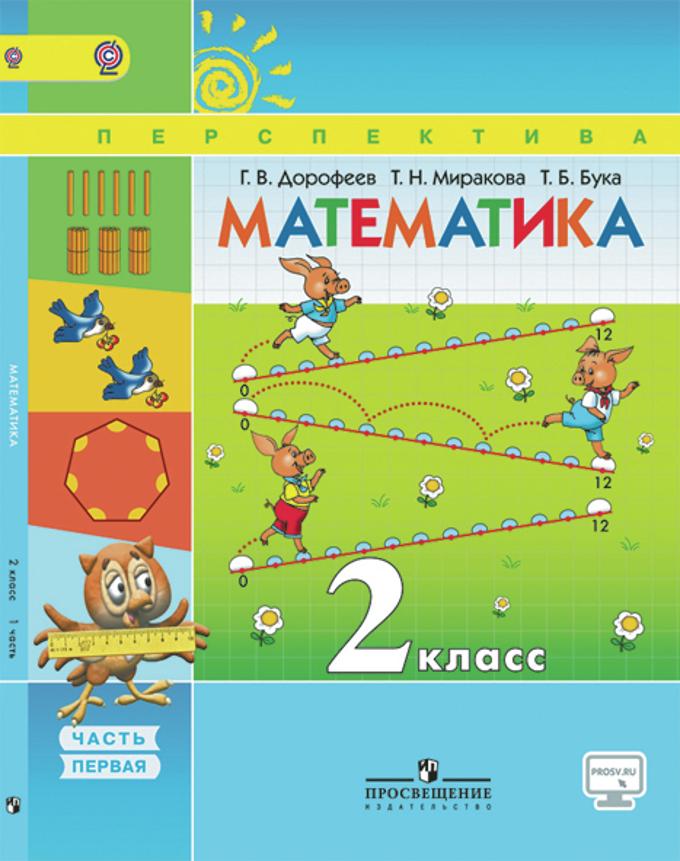 Математика. 2 кл.: Учебник в 2-х частях: Ч. 1 (ФГОС) /+792952/