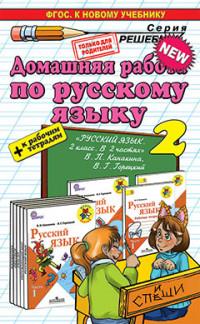 Русский языкк. 2 кл.: Домашняя работа к учеб. В.П. Канакиной ФГОС