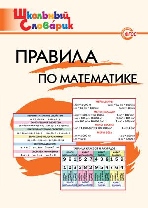 Правила по математике. Начальная школа (ФГОС)