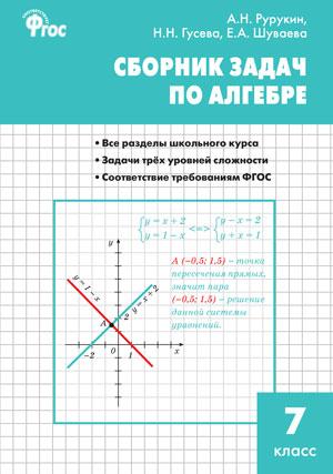Алгебра. 7 кл.: Сборник задач по алгебре ФГОС