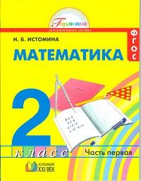 Математика. 2 кл.: Учебник: В 2 ч. Ч. 1 (ФГОС) /+786134/