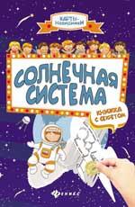 Солнечная система: Книжка с секретом