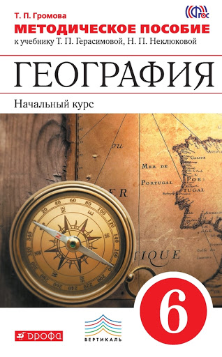 География. 6 класс Начальный курс: Методическое пособие  (2000,2001)