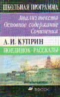 А.И. Куприн. Поединок. Рассказы: Анализ текста. Основное содерж. Сочинения