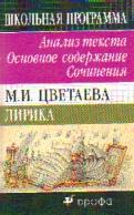 М.И. Цветаева. Лирика: Анализ текста. Основное содержание. Сочинения