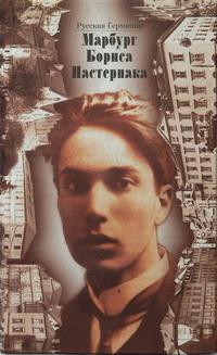 Марбург Бориса Пастернака (Русская Германия)