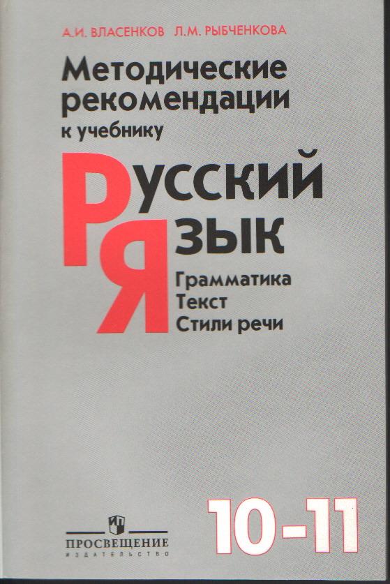 Русский язык. 10-11 класс: Грамматика. Текст. Стили речи: Метод. реком. Книга