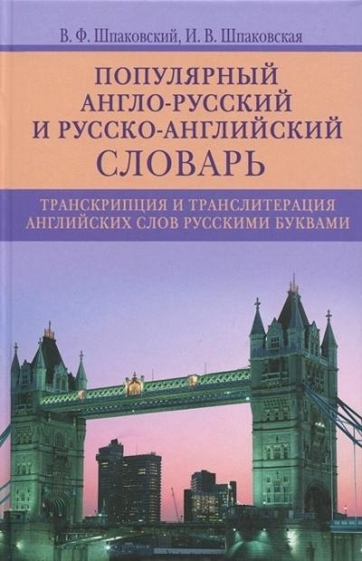 Популярный англо-русский и русско-английский словарь: Транскрипция и трансл