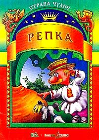 Репка: Русская народная сказка