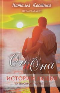 Oн и Она. Истории любви: Сборник