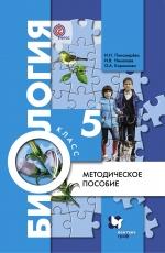 Биология. 5 кл.: Метод. пособие ФГОС /+807391/