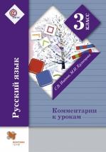 Русский язык. 3 класс: Комментарии к урокам: Метод. пособие /+835470/