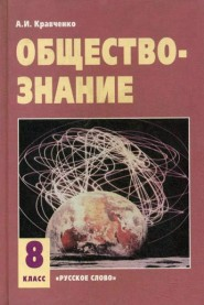Обществознание. 8 класс: Учебник /+773751/