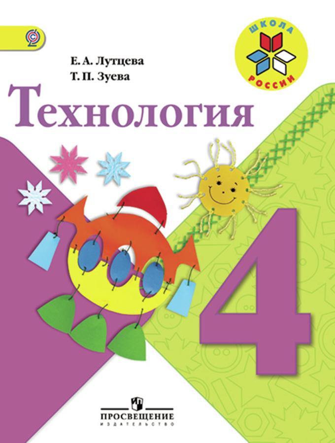 Технология. 4 кл.: Учебник ФГОС /+796181/