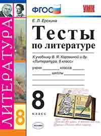 Литература. 8 кл.: Тесты к учеб. Коровиной В.Я. ФГОС