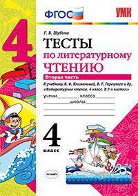 Литературное чтение. 4 кл.: Тесты к учеб. Климановой Л.Ф. и др.: Ч. 2 ФГОС