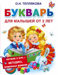 Букварь для малышей от 2 лет