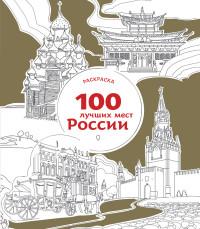 100 лучших мест России: раскраска