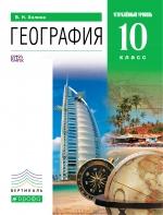 География. 10 кл.: Углубленный уровень: Учебник (ФГОС) /+713592/