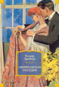 Американская трагедия: Роман