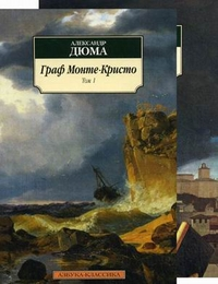 Граф Монте-Кристо: Роман: В 2-х томах