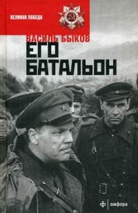 Его батальон: Повесть