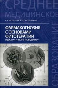 Фармакогнозия с основами фитотерапии: учебник
