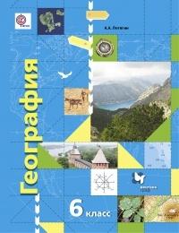География. 6 класс: Начальный курс: Учебник (ФГОС) /+784946/