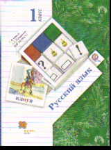 Русский язык. 1 класс: Учебник  (ФГОС)