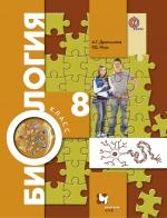 Биология. 8 кл.: Учебник ФГОС /+785426/