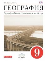 География России. 9 кл. Население и хозяйство: Учебник ФГОС /+740185/