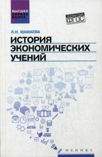 История экономических учений: учеб.пособие