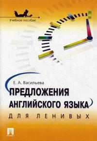Предложения английского языка для ленивых: Учеб. пособие