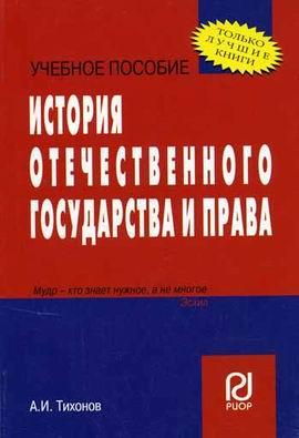 История отечественного государства и права: Учеб. пособие